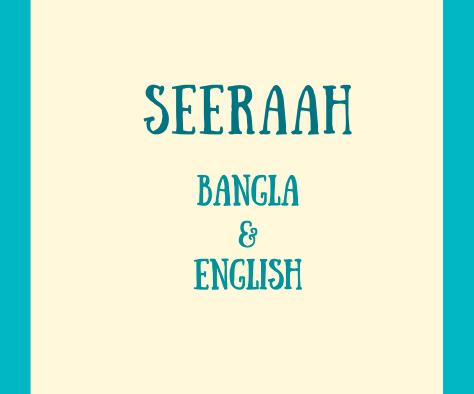 Seeraah / সীরাহ অডিও (Audio)